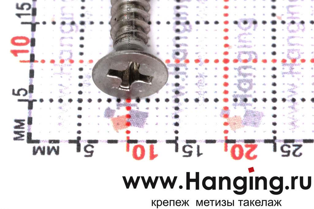 Головка самореза 4,2х50 с потайной головкой и крестовым шлицем из стали А4 (AISI 316) DIN 7982
