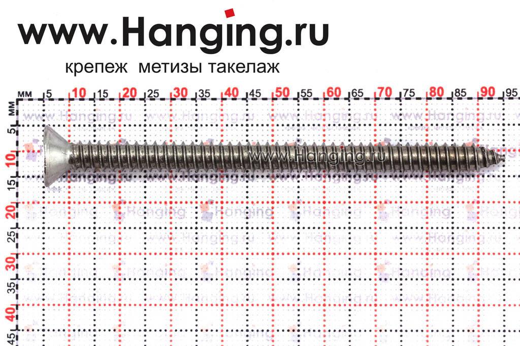 Размеры самореза 6,3х90 с потайной головкой и крестовым шлицем нержавеющего А4 DIN 7982