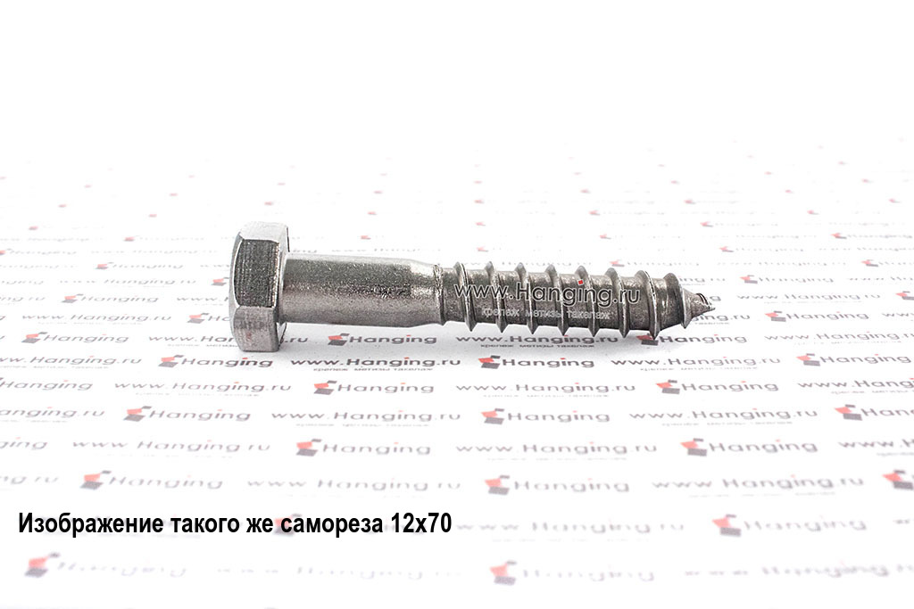 Саморез 6х110 с шестигранной головкой сантехнический из нержавеющей стали А2 DIN 571