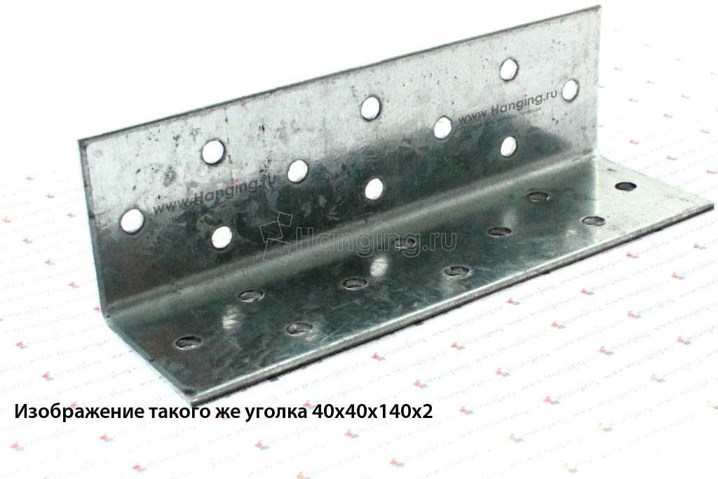 Уголок крепежный перфорированный 40х40х600х2