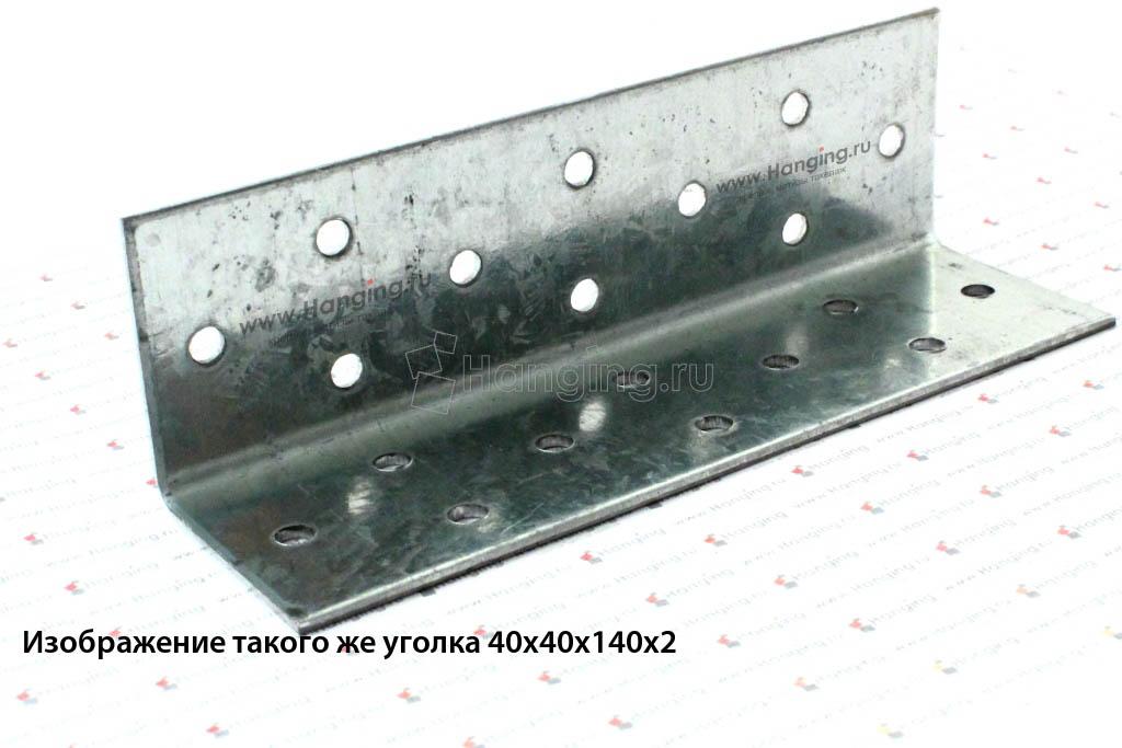 Уголок крепежный перфорированный 40х40х1000х2