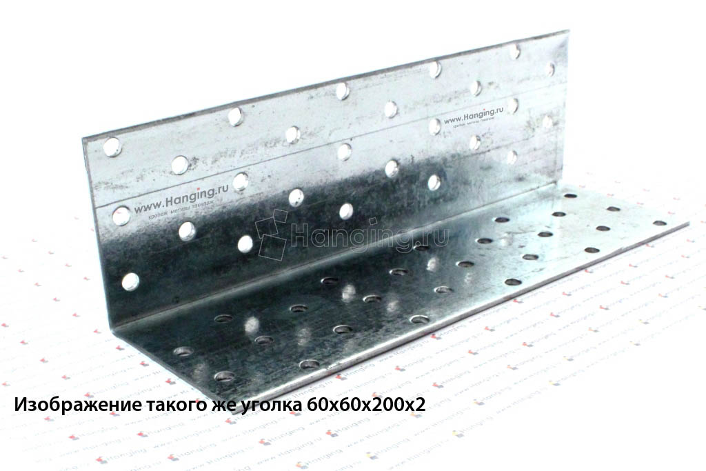 Уголок крепежный перфорированный 60х60х600х2