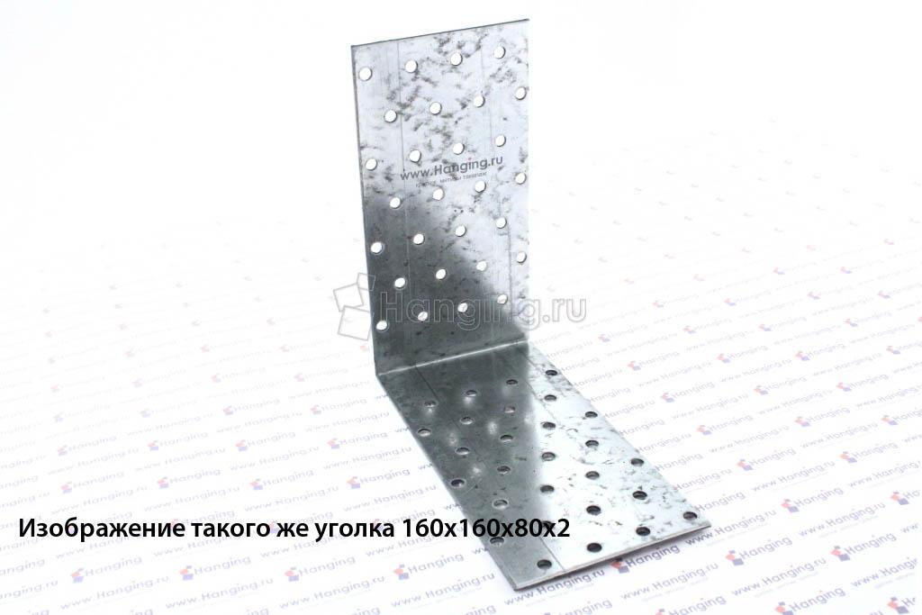 Уголок крепежный перфорированный 160х160х60х2