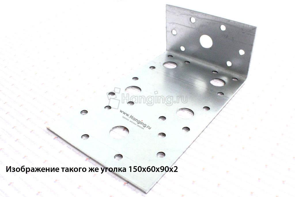 Уголок монтажный асимметричный 130х50х65х2