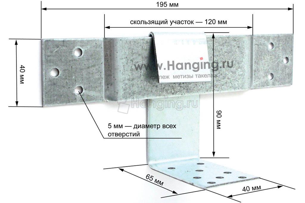 Размеры опоры для стропил 120х90х40