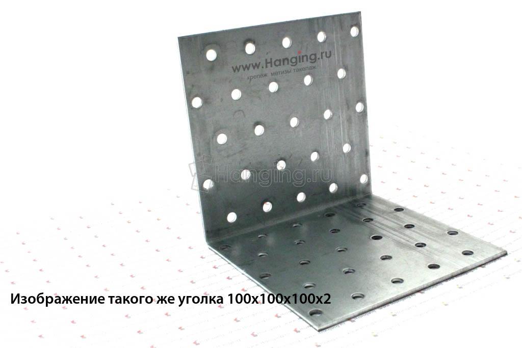 Уголок крепежный перфорированный 100х100х120х2