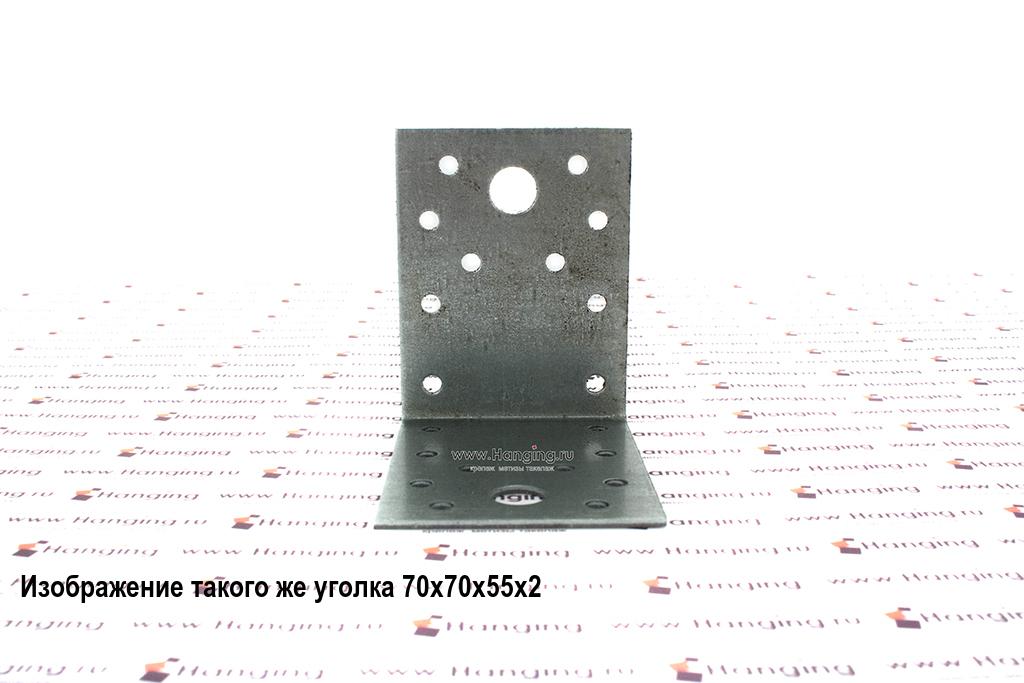 Уголок для стропильных соединений 70х70х55х2,5 монтажный перфорированный