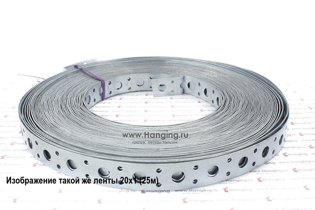 Лента стальная перфорированная оцинкованная прямая 25х0,7 мм