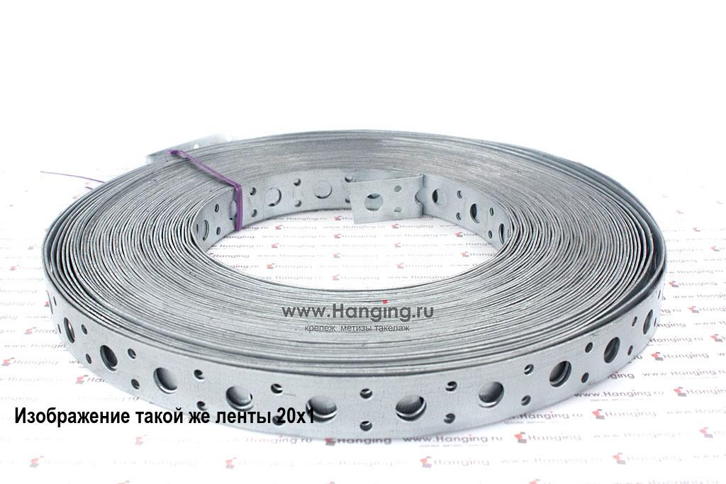 Лента стальная перфорированная оцинкованная прямая 25х0,5 мм