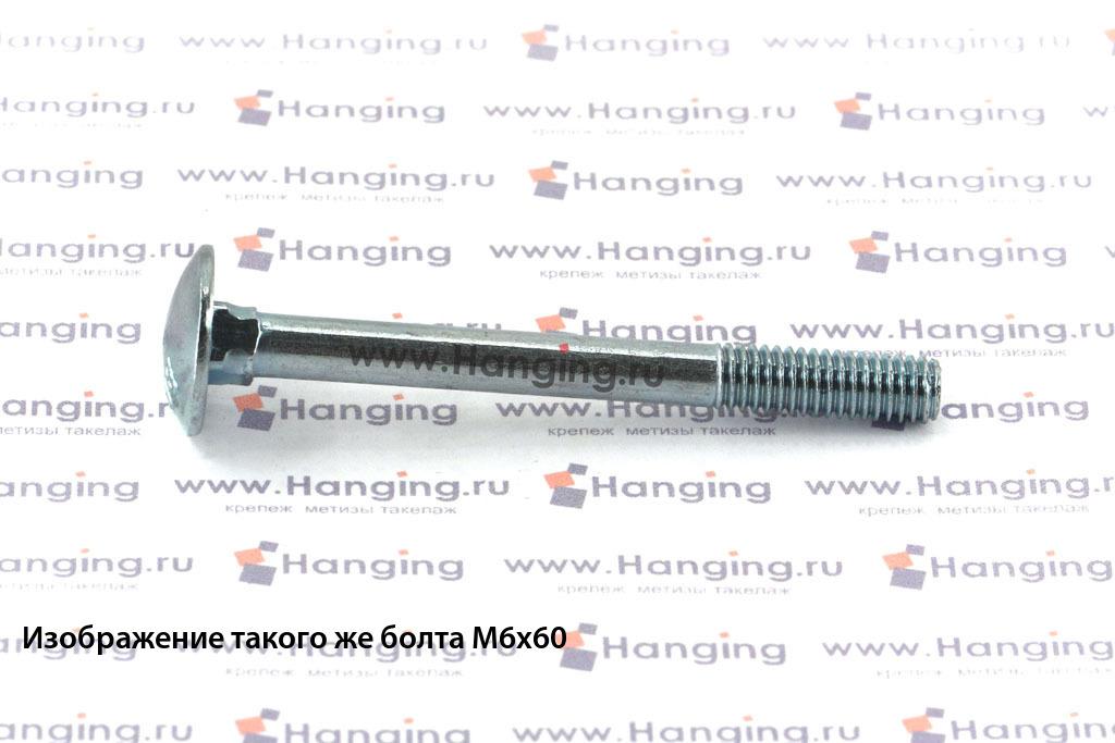 Болт М6х65 мебельный 4.6 оцинкованный DIN 603