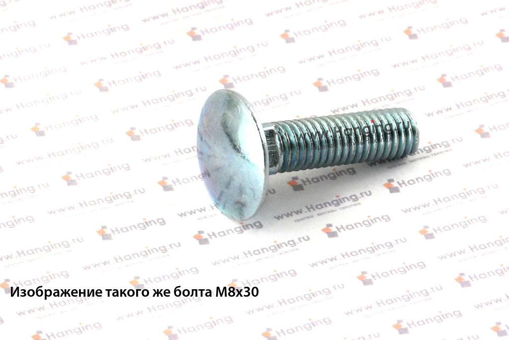 Болт М8х20 мебельный 4.6 оцинкованный DIN 603