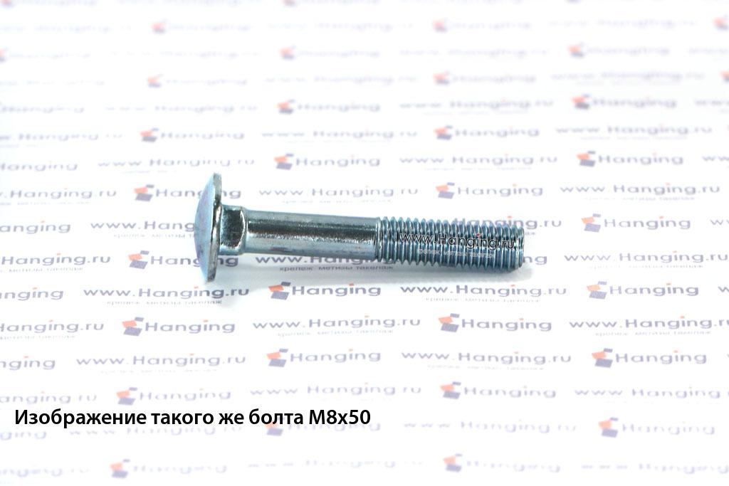Болт М8х45 мебельный 4.6 оцинкованный DIN 603