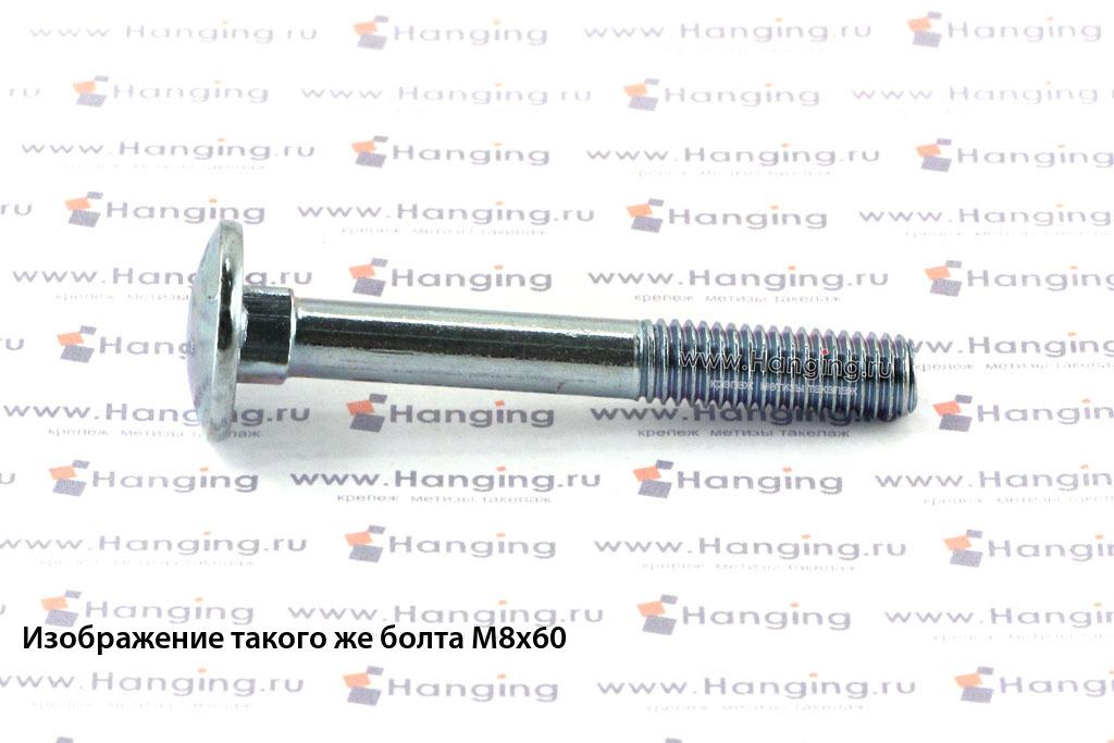 Болт М8х130 мебельный 4.6 оцинкованный DIN 603
