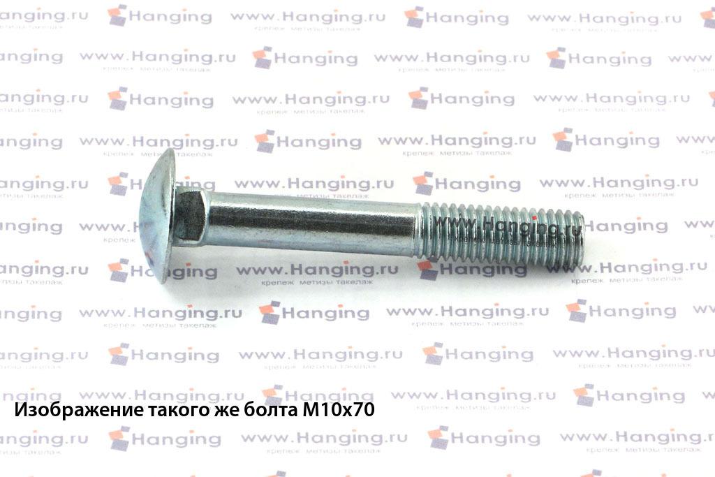 Болт М10х160 мебельный 4.6 оцинкованный DIN 603