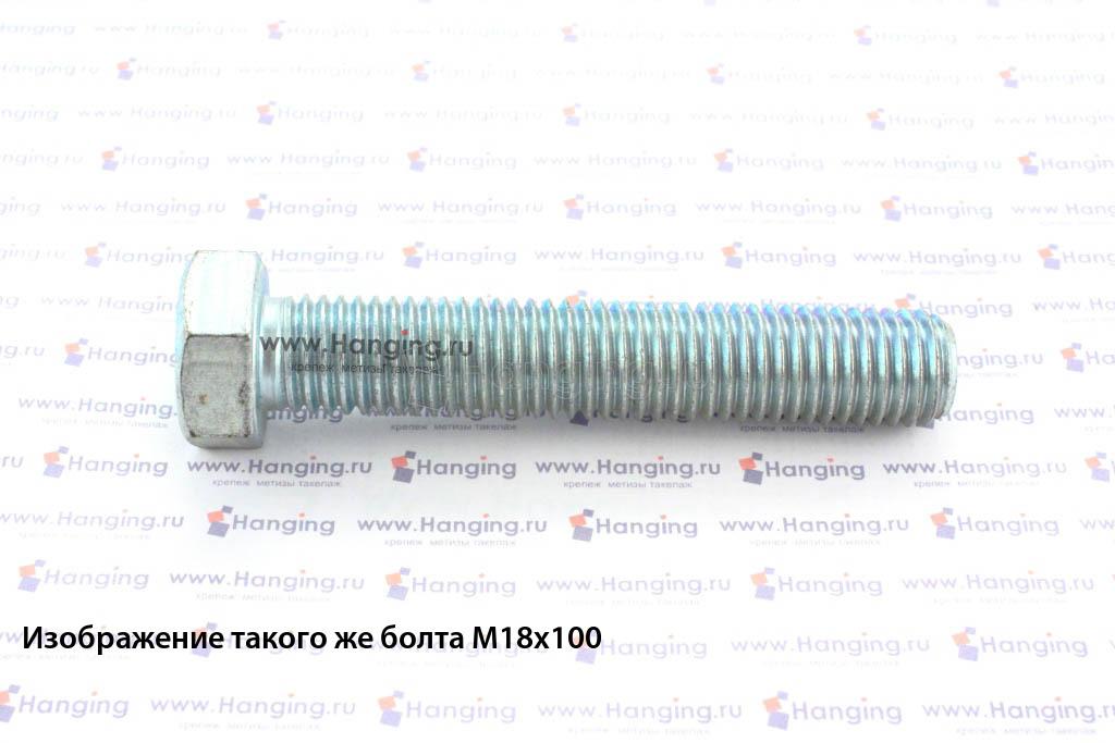 Болт DIN 933 М18х60 5.8