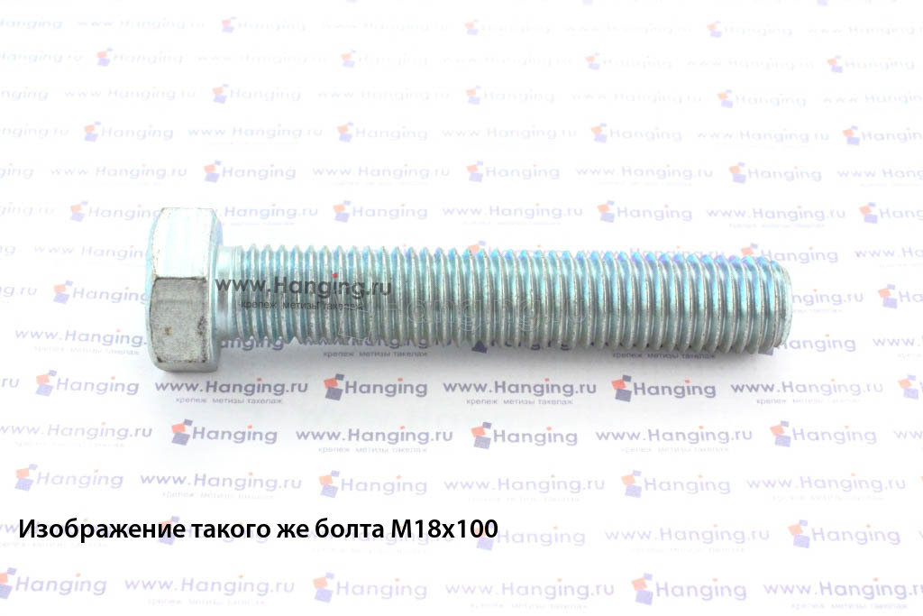 Болт DIN 933 М18х120 5.8