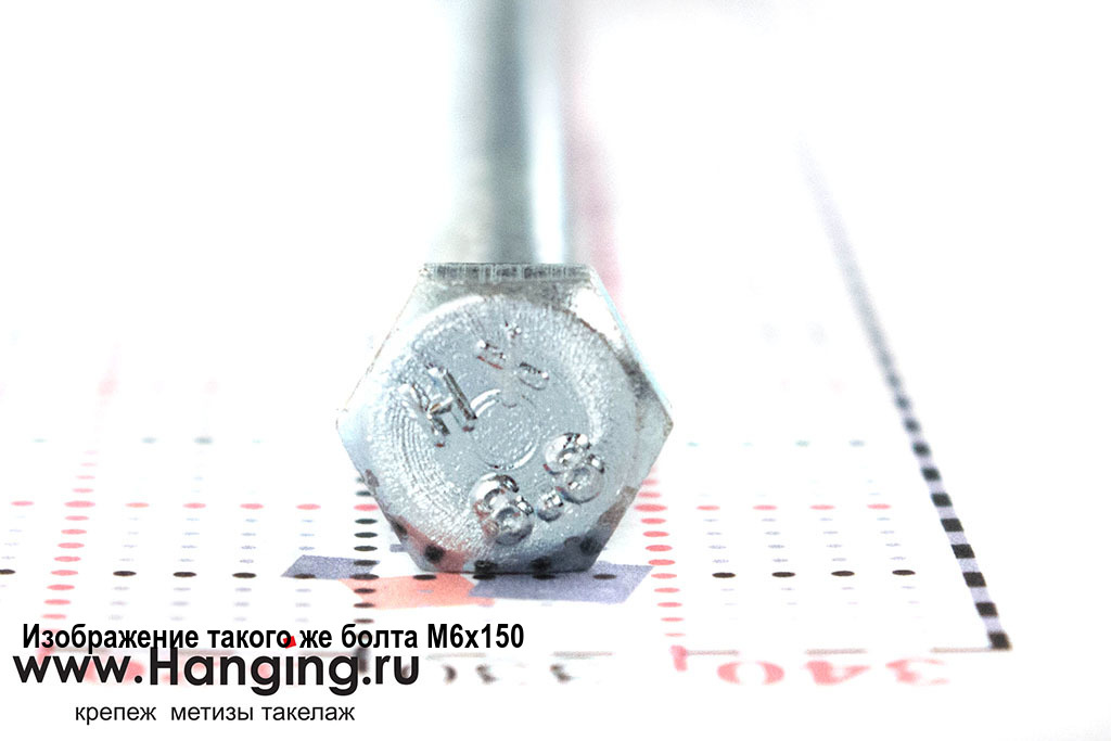 Болт DIN 933 8.8 М8*8 цинк