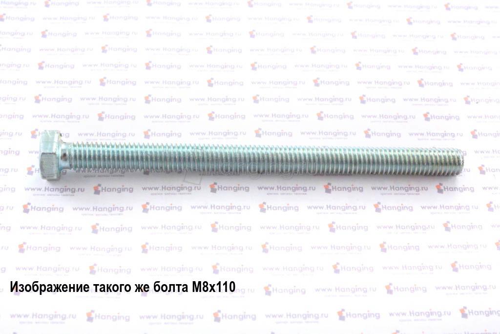 Болт DIN 933 8.8 М8*120 цинк