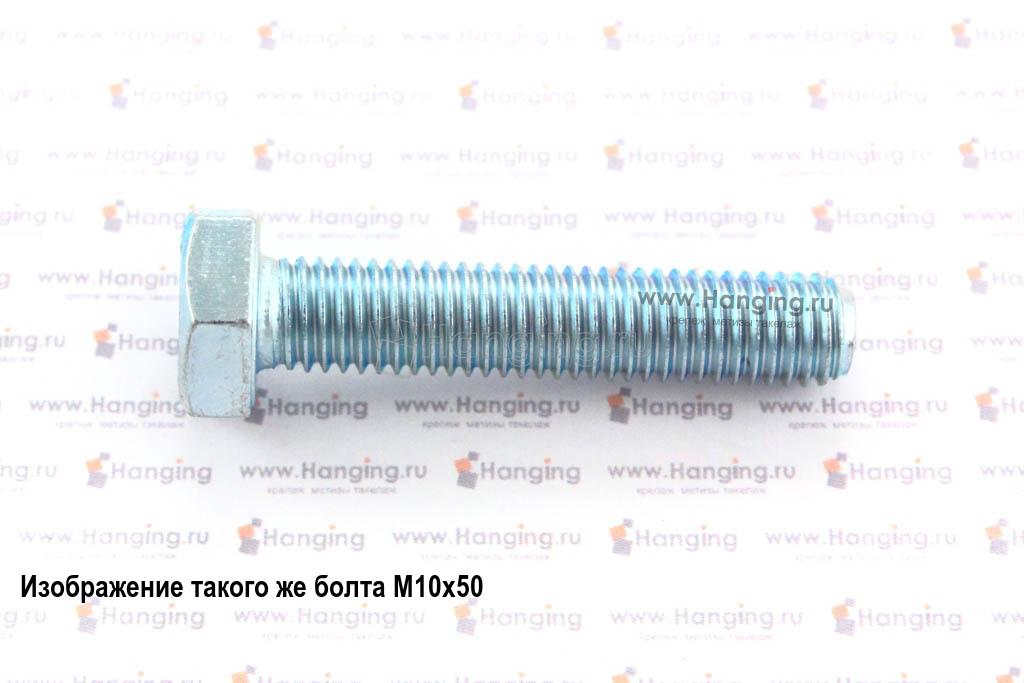 Болт DIN 933 8.8 М10*60 цинк