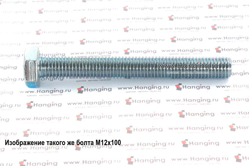 Болт DIN 933 8.8 М12*110 цинк