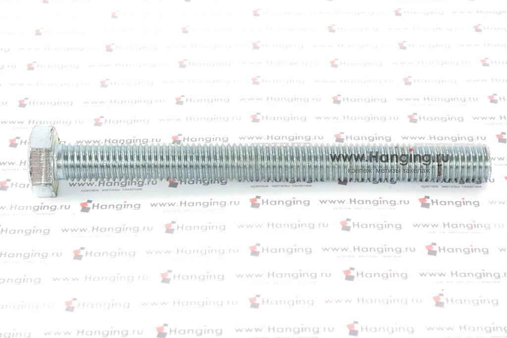 Болт DIN 933 8.8 М12*130 цинк