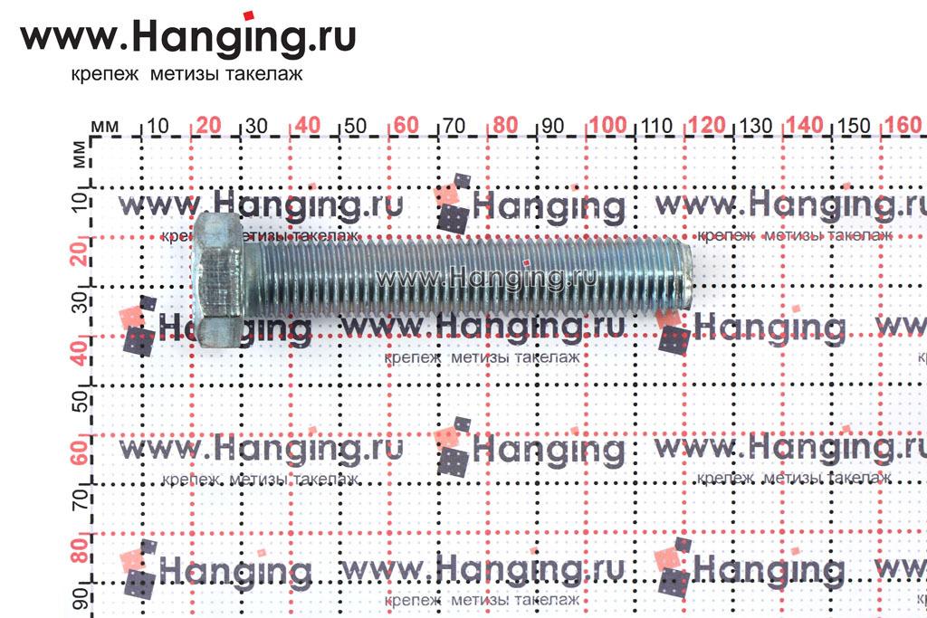 Размеры оцинкованного болт 16х90 с полной резьбой 8.8