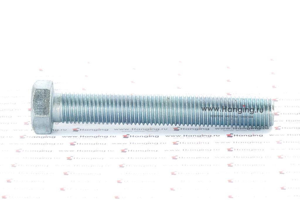 Болт DIN 933 8.8 М16*110 цинк