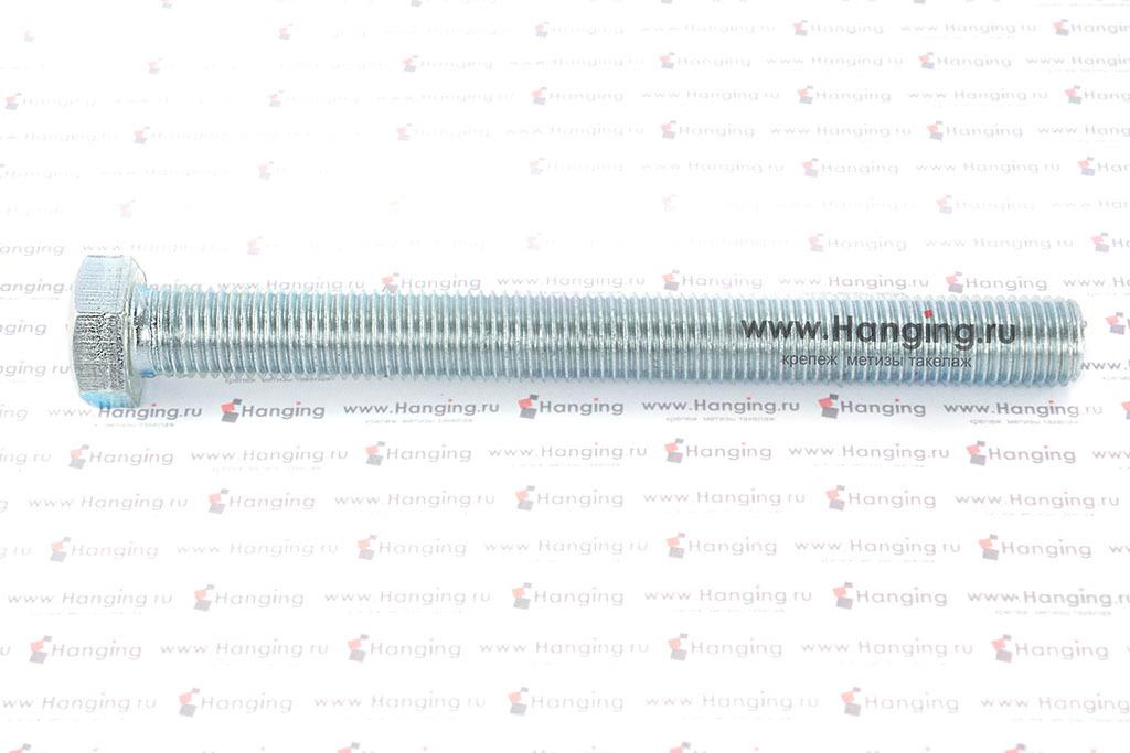 Болт DIN 933 8.8 М16*160 цинк