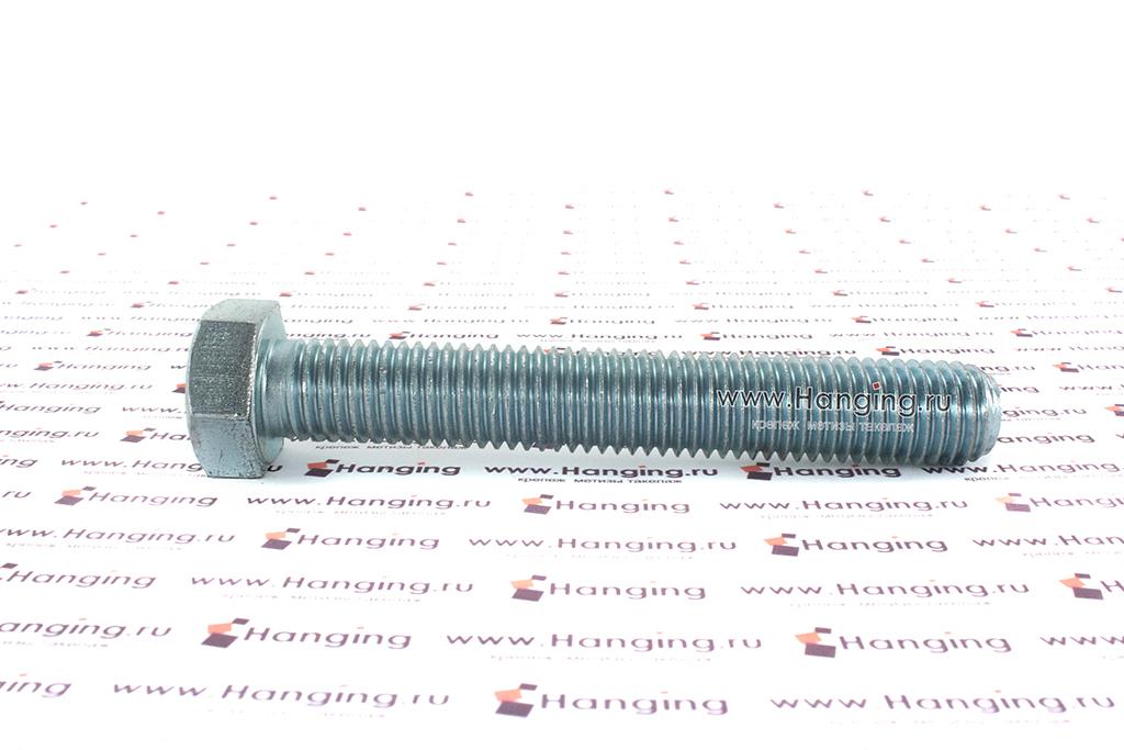 Болт DIN 933 8.8 М18*120 цинк