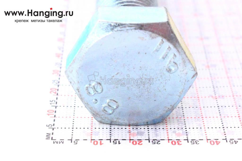 Головка болта DIN 933 цинк М20х80