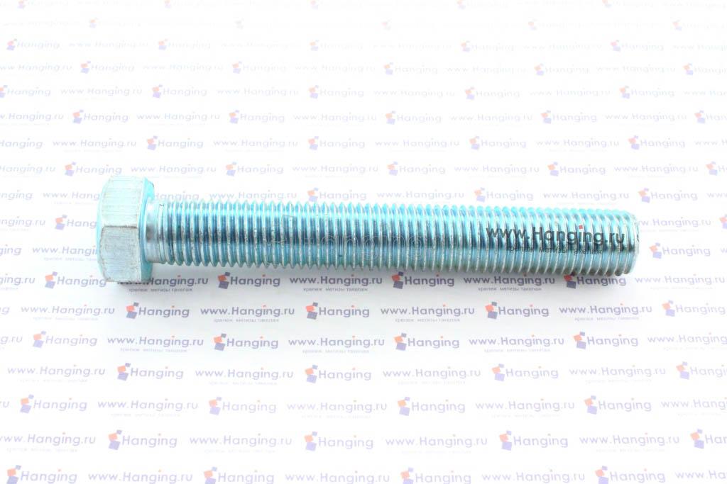 Болт DIN 933 8.8 М20*140 цинк