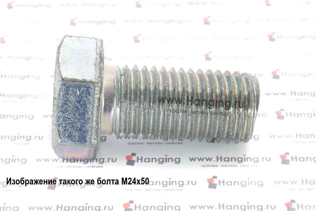 Болт DIN 933 8.8 М24*75 цинк