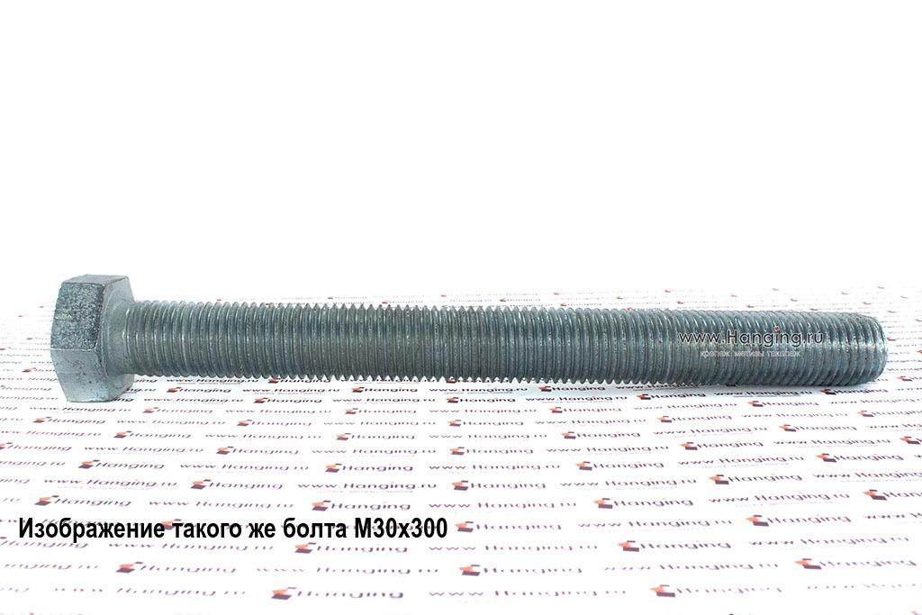 Болт DIN 933 8.8 М36*50 цинк