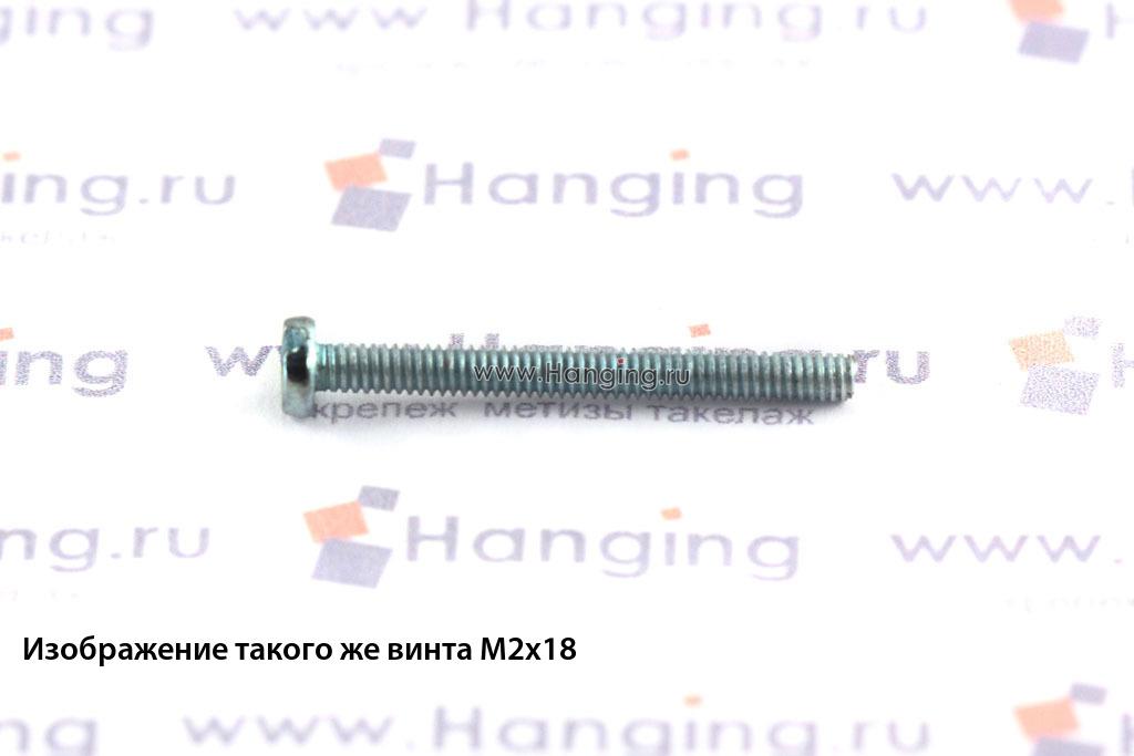 Оцинкованный винт DIN 84 М2х14 класса прочности 4.8 с цилиндрической головкой и прямым шлицем