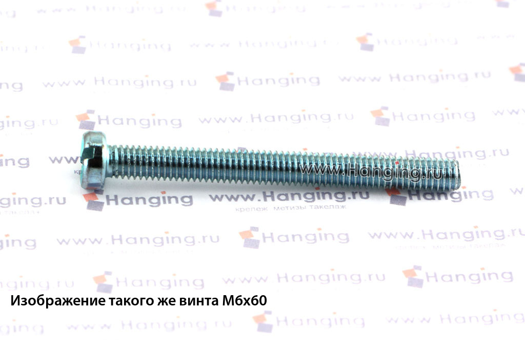 Оцинкованный винт DIN 84 М10х25 класса прочности 4.8 с цилиндрической головкой и прямым шлицем