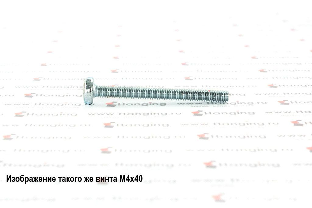 Винт DIN 7985 М4х65 цинк