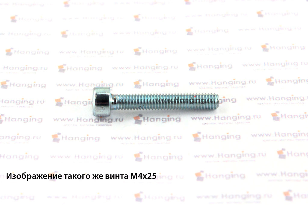Болт М4х22 оцинкованный с шестигранником класса прочности 8.8 DIN 912