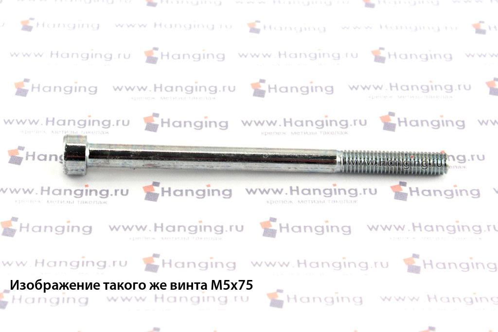 Болт М5х80 оцинкованный с шестигранником класса прочности 8.8 DIN 912