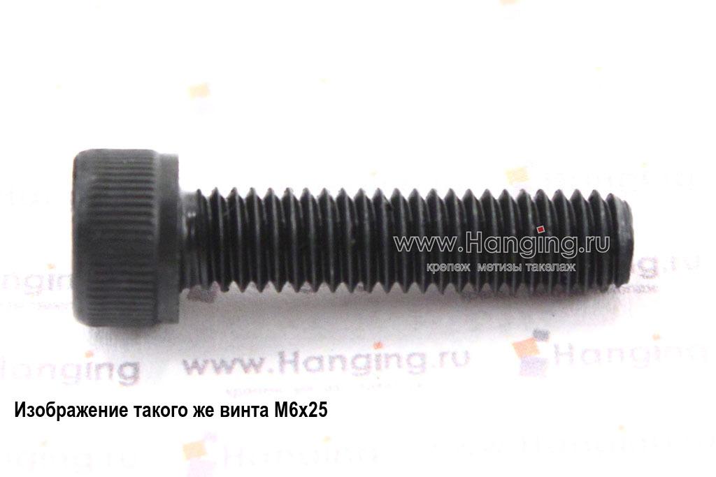 Болт ГОСТ Р ИСО 4762-2012 М6х50 класса прочности 8.8 (аналог DIN 912 и ГОСТ 11738-84)