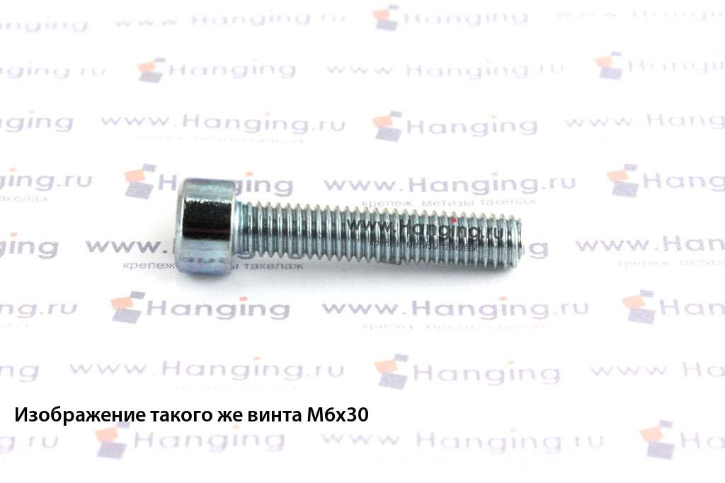 Болт М6х65 оцинкованный с шестигранником класса прочности 8.8 DIN 912