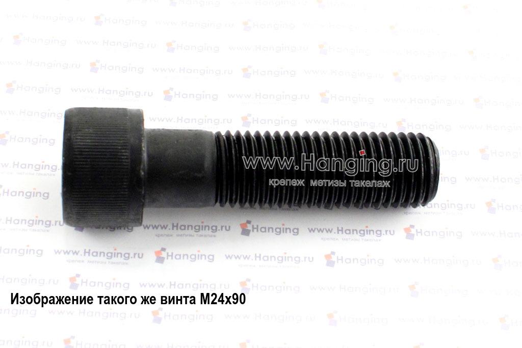 Болт М24х130 с внутренним шестигранником, без покрытия, кл. пр. 10.9, DIN 912