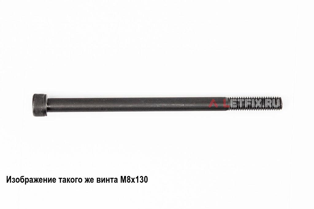 Винт М8х180 с внутренним шестигранником, без покрытия, кл. пр. 12.9, DIN 912