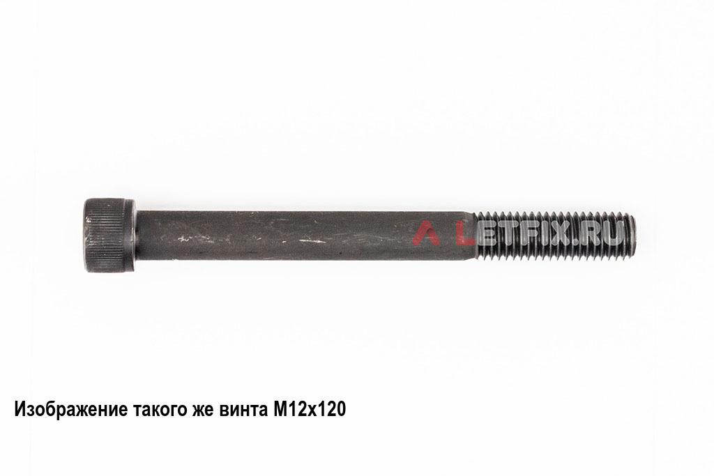Винт М12х130 с внутренним шестигранником, без покрытия, кл. пр. 12.9, DIN 912