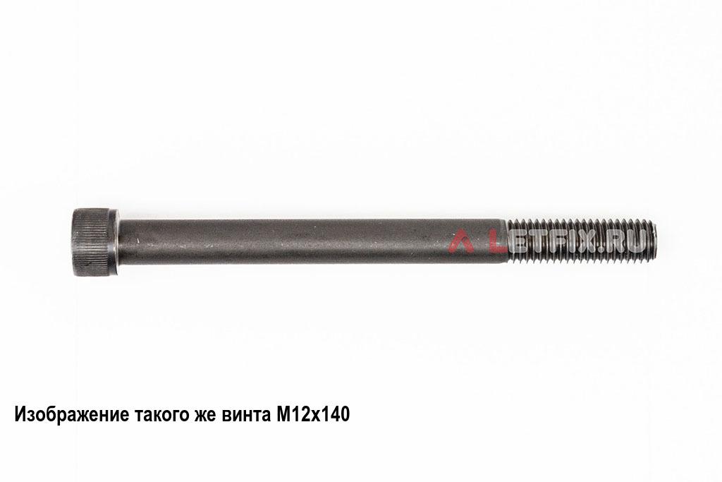 Винт М12х150 с внутренним шестигранником, без покрытия, кл. пр. 12.9, DIN 912
