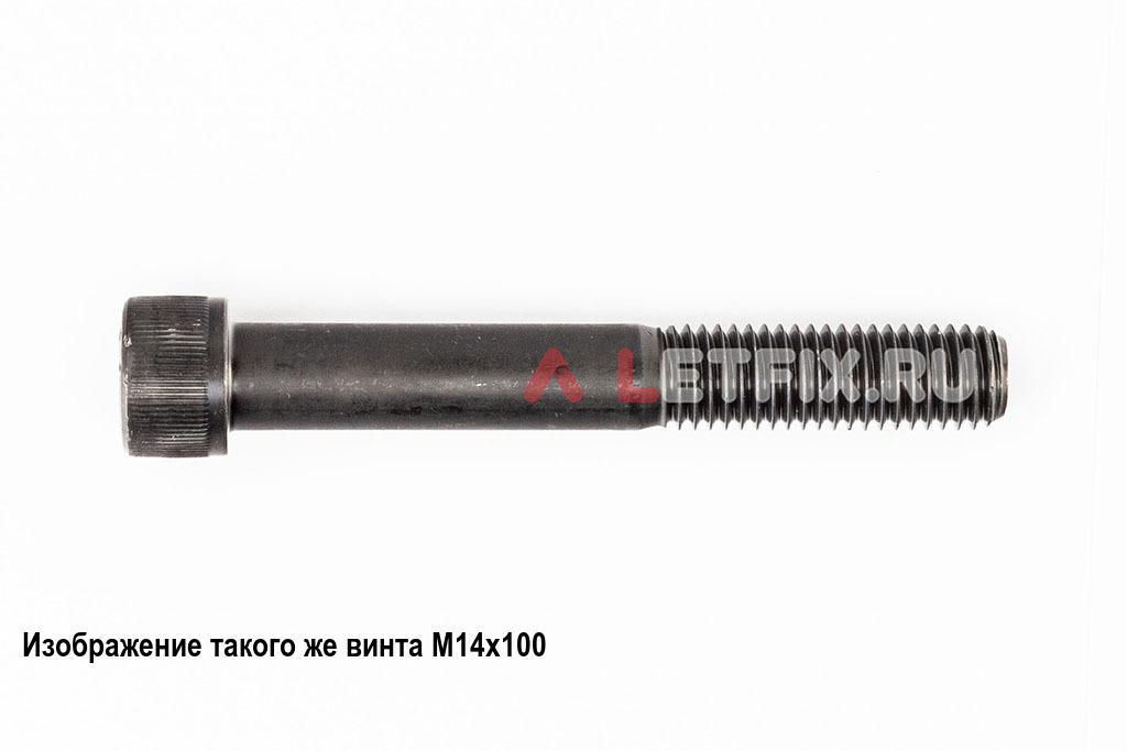 Винт М14х130 с внутренним шестигранником, без покрытия, кл. пр. 12.9, DIN 912