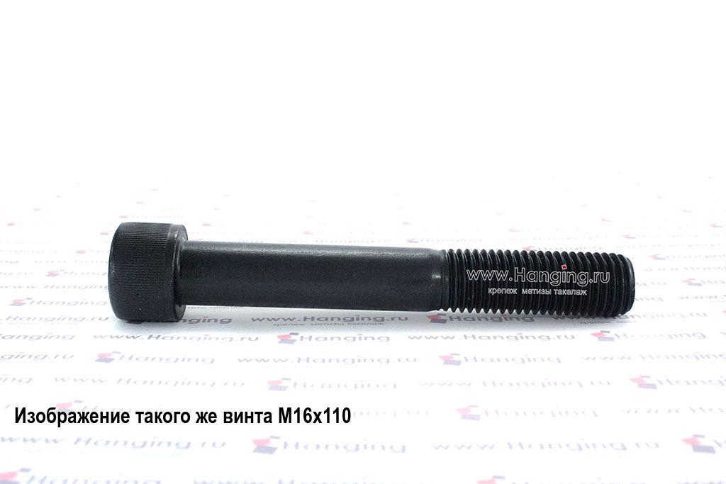 Винт М16х130 с внутренним шестигранником, без покрытия, кл. пр. 12.9, DIN 912