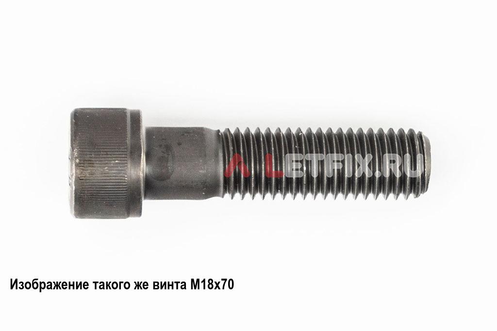 Винт М18х80 с внутренним шестигранником, без покрытия, кл. пр. 12.9, DIN 912