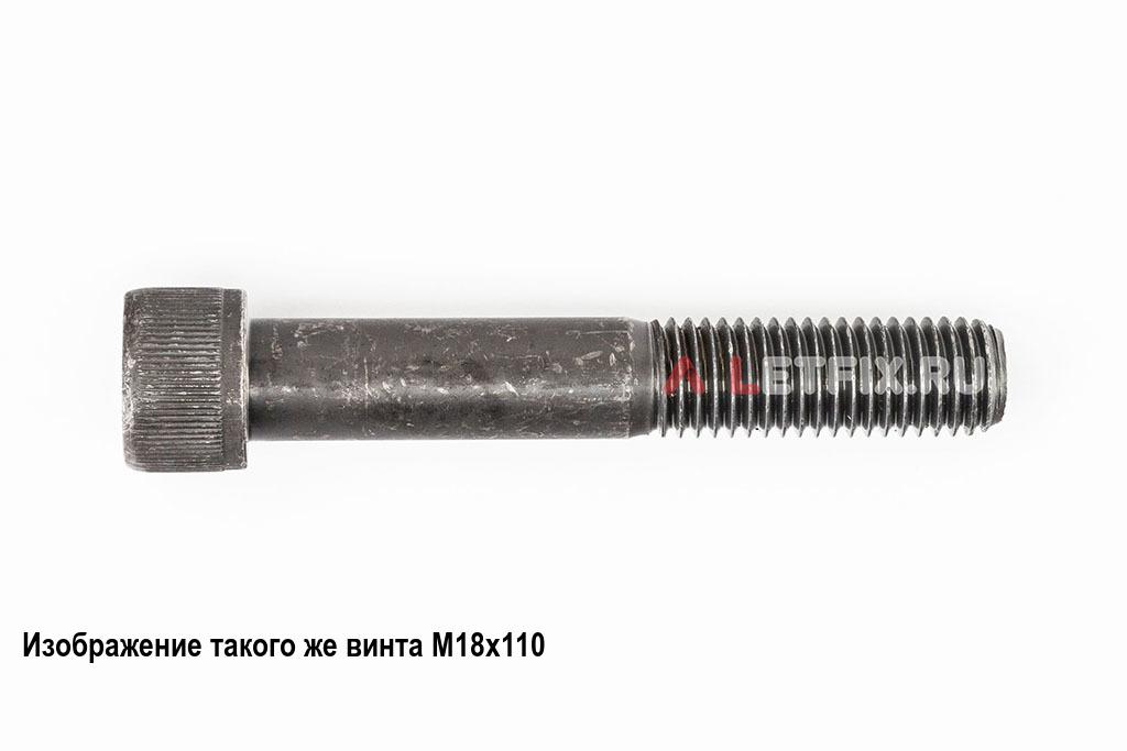 Винт М18х130 с внутренним шестигранником, без покрытия, кл. пр. 12.9, DIN 912