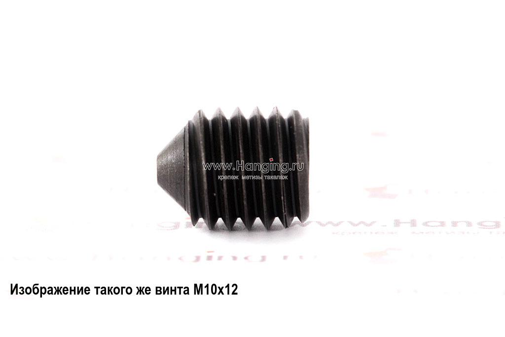 Винт М10х16 с шестигранником и конусом неоцинкованный DIN 914