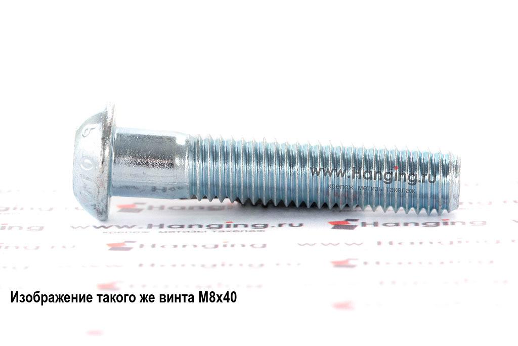 Винт ISO 7380 М8х55